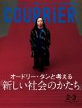 COURRiER Japon[電子書籍パッケージ版] 2021年 2・3月合併号