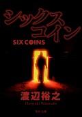シックスコイン