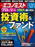 週刊エコノミスト2020年5/19号