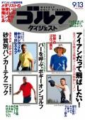 週刊ゴルフダイジェスト 2016/9/13号