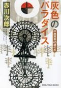 灰色のパラダイス〜杉原爽香 四十五歳の冬〜