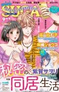 miniSUGAR vol.64(2019年9月号)