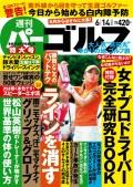 週刊パーゴルフ 2016/6/14号