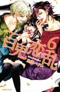 百鬼恋乱(6)