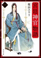 宮廷神官物語 一(角川文庫版)