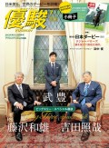 月刊『優駿』 2019年7月号