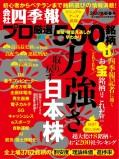 会社四季報プロ500 2020年新春号