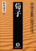 中国の思想(4) 荀子(改訂版)