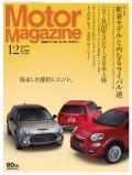 Motor Magazine 2015年12月号/No.725