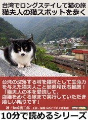 台湾でロングステイして猫の旅 猫夫人の猫スポットを歩く。