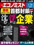 週刊エコノミスト2020年4/28号