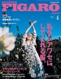 madame FIGARO japon (フィガロ ジャポン) 2018年 4月号
