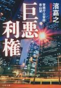 巨悪利権 警視庁公安部・青山望