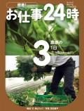 農家の1日〈三つ豆ファーム〉