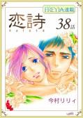 恋詩〜16歳×義父『フレイヤ連載』 38話