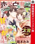 恋愛白書パステル2020年5月号 期間限定ダイジェスト版