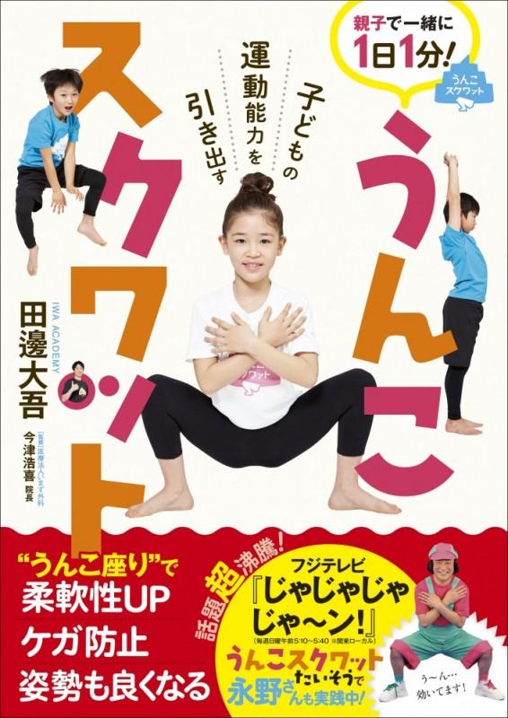 うんこスクワット - 子どもの運動能力を引き出す -