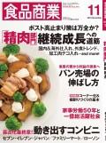 食品商業 2016年11月号