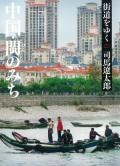 街道をゆく(25) 中国・びんのみち