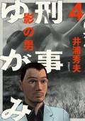 刑事ゆがみ 4