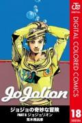 ジョジョの奇妙な冒険 第8部 カラー版 18