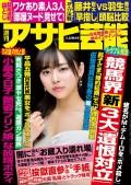 週刊アサヒ芸能 2018年02月22日号