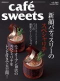 cafe-sweets vol.164