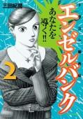 エンゼルバンク ドラゴン桜外伝(2)