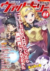 コミックヴァルキリーWeb版Vol.84