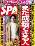 週刊SPA! 2020/02/11・02/18合併号