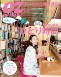 OZmagazine 2014年6月号 No.506