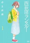 【期間限定価格】西荻窪ランスルー 1巻