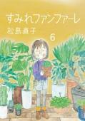 すみれファンファーレ 6