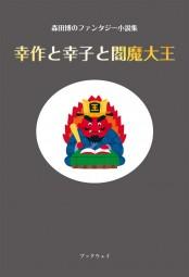 森田博のファンタジー小説集「幸作と幸子と閻魔大王」