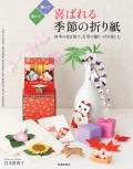 喜ばれる季節の折り紙(池田書店)