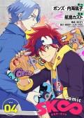 コミック「SK∞ エスケーエイト」(4)