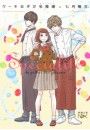 ケーキ王子の名推理3(新潮文庫)