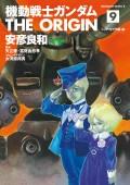 機動戦士ガンダム THE ORIGIN(9)