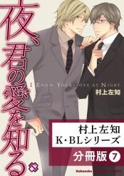 村上左知 K・BLシリーズ【分冊版】7