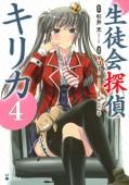 生徒会探偵キリカ(4)