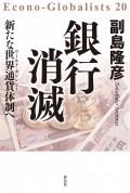 銀行消滅――新たな世界通貨体制へ