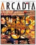 月刊アルカディア No.140 2012年1月号