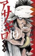 アサギロ〜浅葱狼〜 10