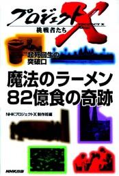 「魔法のラーメン 82億食の奇跡」〜カップめん・どん底からの逆転劇 プロジェクトX