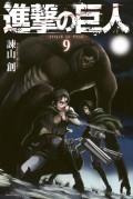 【試し読み増量版】進撃の巨人 attack on titan(9)