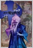 十 〜忍法魔界転生〜(12)