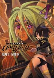 Ubel Blatt〜ユーベルブラット〜4巻