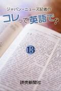 ジャパン・ニューズ記者の コレって英語で? 13