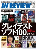 AV REVIEW 2019年2月号/3月号