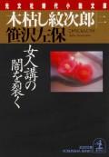 木枯し紋次郎(二)〜女人講の闇を裂く〜